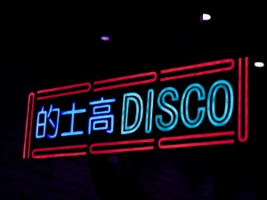 We care about disco!!